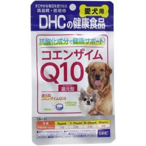 犬用健康補助食品 DHC コエンザイムQ10 還元型 60粒入 無添加 国産|kanaemina