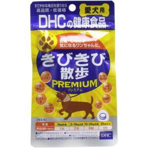 犬用健康補助食品 DHC きびきび散歩プレミアム 60粒入 無添加 国産|kanaemina