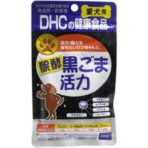 犬用健康補助食品 DHC 発酵黒ごま活力 セサミンと筋力サポート成分 60粒入 無添加 国産|kanaemina