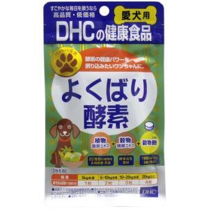 犬用健康補助食品 DHC よくばり酵素 植物 穀物 麹の発酵パワー 60粒入 無添加 国産|kanaemina