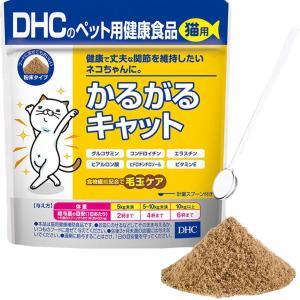 猫用健康補助食品 DHC かるがるキャット 食物繊維毛玉ケア 50g 無添加 国産 kanaemina