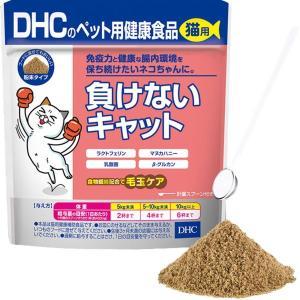 猫用健康補助食品 DHC 負けないキャット 食物繊維毛玉ケア 50g 無添加 国産 kanaemina