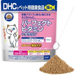 猫用健康補助食品 DHC パーフェクトビタミン&タウリン 食物繊維毛玉ケア 50g 無添加 国産 kanaemina