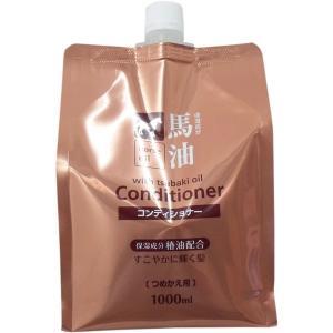 馬油 コンディショナー 椿油配合 詰替え用 1000ml|kanaemina