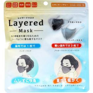 マスク 重ね着レイヤードマスク 秋冬用 普通 レギュラー 洗える おしゃれ 抗菌防臭 保湿 蒸れない|kanaemina