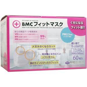 マスク BMC フィットマスク 使い捨てサージカルマスク 小さめ 女性用 子供用 レディース&ジュニアサイズ 60枚入|kanaemina
