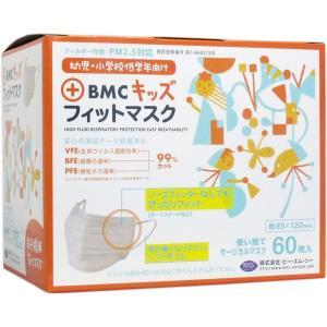 マスク BMC フィットマスク 使い捨てサージカルマスク 子供用 キッズサイズ 60枚入|kanaemina