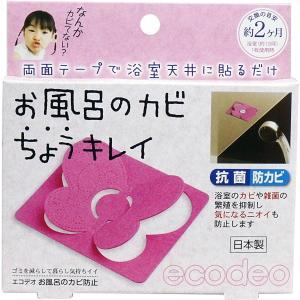 お風呂のカビ防止剤 浴室用 カビ予防 防カビ剤 天井に貼るだけ ちょうキレイ ピンク 防カビ 抗菌|kanaemina