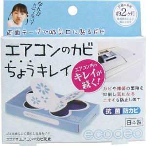 エアコンのカビきれい カビ予防 カビ防止剤 貼るだけ ちょうキレイ 約2ヶ月 1個入 防カビ 抗菌|kanaemina