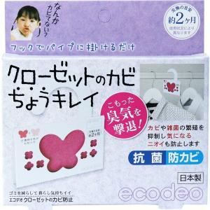 クローゼットのカビ防止剤 ワードローブ用 カビ予防 防カビ剤 掛けるだけ ちょうキレイ 1個入 防カビ 抗菌|kanaemina