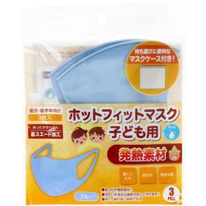 マスク 洗える 秋冬 子供用 園児 低学年用 小さめ 発熱素材 裏スエード加工 3枚入 マスクケース付き ブルー|kanaemina