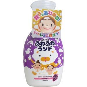 親子で泡風呂 子供と一緒 あわあわランド 泡のお風呂 バブルバス ぶどうの香り 300ml|kanaemina