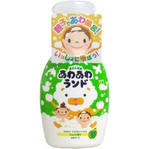 親子で泡風呂 子供と一緒 あわあわランド 泡のお風呂 バブルバス りんごの香り 300ml