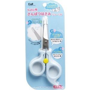 散髪用ハサミ はさみ 赤ちゃん/ベビー用 ショート刃 ブルー|kanaemina