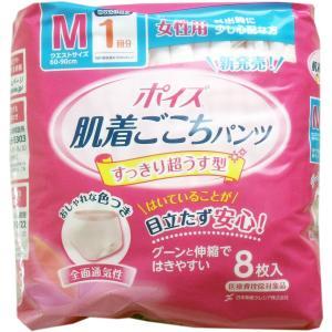 ポイズ 肌着ごこちパンツ 薄型 大人用紙おむつ 1回分吸収 女性用 Mサイズ 8枚入×8セット|kanaemina