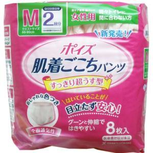ポイズ 肌着ごこちパンツ 薄型 大人用紙おむつ 2回分吸収 女性用 Mサイズ 8枚入×8セット|kanaemina