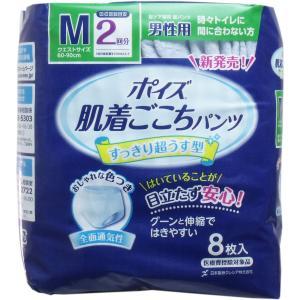 ポイズ 肌着ごこちパンツ 薄型 大人用紙おむつ 2回分吸収 男性用 Mサイズ 8枚入×8セット|kanaemina