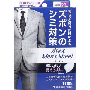 ポイズ 尿取りパッド メンズシート 男性用 極薄3mm ズボンのシミ対策 少量用 20cc 11枚入×12セット|kanaemina