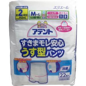 アテント 大人用紙パンツ 薄型 男女共用 M-Lサイズ 22枚×2セット|kanaemina