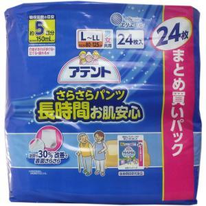 アテント 大人用紙パンツ 長時間さらさら 男女共用 L-LLサイズ 24枚×3セット|kanaemina