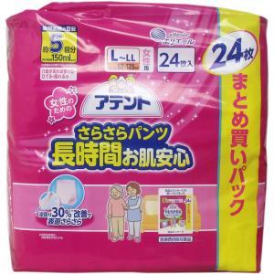 アテント 大人用紙パンツ 長時間さらさら 女性用 L-LLサイズ 24枚×3セット|kanaemina