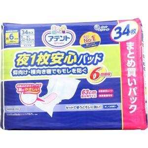 アテント 尿取りパッド 夜用 1枚安心尿とりパット 超大判 男女兼用 約6回分吸収 34枚×3セット|kanaemina
