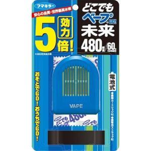 虫除け 虫よけ 乾電池式 室内 屋外兼用 どこでもベープGO 未来480時間セット|kanaemina