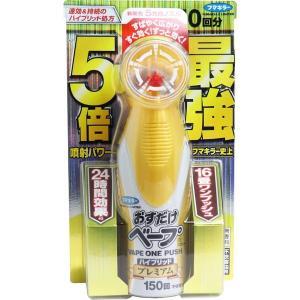 虫除け 虫よけスプレー 不快害虫用 室内屋外兼用 おすだけベープ ハイブリッドプレミアム 155ml kanaemina