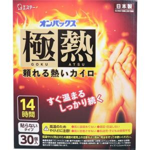 ■商品説明 頼れる熱いカイロ! すぐ温まる!しっかり続く! ●高温で約14時間発熱します。 ●貼らな...