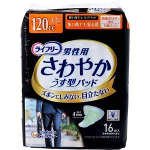 ライフリー 尿取りパッド さわやか 薄型 尿とりパット 多い時でも安心 120cc 男性用 16枚×4セット|kanaemina