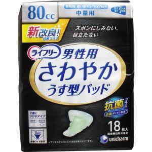 ライフリー 尿取りパッド さわやか 薄型 尿とりパット 中量用 80cc 男性用 18枚×4セット|kanaemina