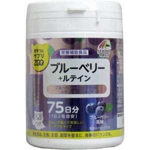 サプリメント 栄養補助食品 おやつにサプリZOO ブルーベリー+ルテイン 75日分 150粒 日本製|kanaemina