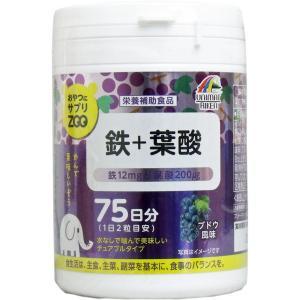 サプリメント 栄養補助食品 おやつにサプリZOO 鉄+葉酸 75日分 150粒 日本製|kanaemina