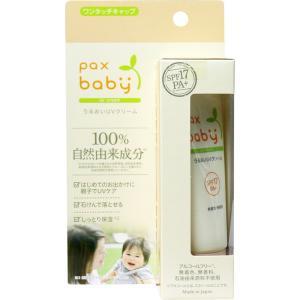 日焼け止めクリーム UVケア 紫外線対策 大人 赤ちゃん 子供用 パックスベビー 40g 日本製 SPF17 PA+|kanaemina