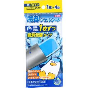 冷却ジェルシート 携帯用 個別包装タイプ 1枚×4袋入 8時間冷却タイプ kanaemina