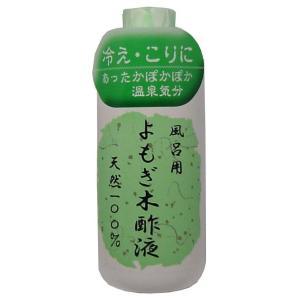 ■商品説明 冷え・こりに あったかぽかぽか温泉気分! ●よもぎと木酢液だけで作られた天然成分100%...