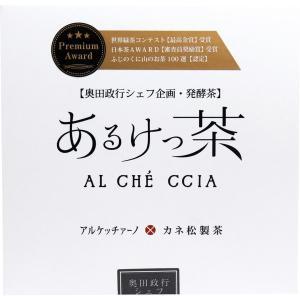 あるけっ茶 奥田政行シェフ企画 有機栽培・発酵茶 個包装BOX 2g×10包入|kanaemina