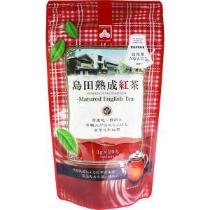和紅茶 島田熟成紅茶 ティーバッグ 3g×20包入|kanaemina