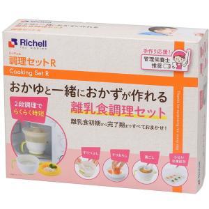 離乳食調理セット リッチェル 手作り応援 おかゆと一緒におかずが作れる料理セット|kanaemina