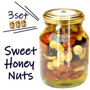 ナッツの蜂蜜漬け ミックスナッツ はちみつ漬けナッツ ハニーナッツ 240g×3個セット|kanaemina
