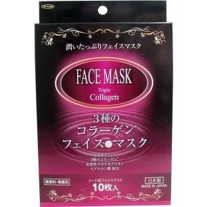パック 3種のコラーゲン フェイスマスク 10枚入 シートパック|kanaemina