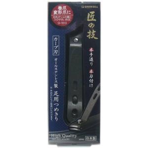 爪切り 足用つめきり ステンレス製 日本製 匠の技 カーブ刃 巻き爪 変形爪用|kanaemina