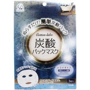 パック 炭酸パックマスク ドライタイプ 3枚入 フェイスマスク|kanaemina