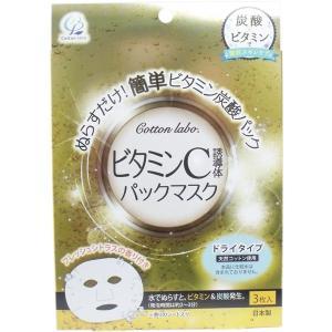 パック ビタミンC誘導体 パックマスク ダライタイプ 3枚入 シートパック|kanaemina