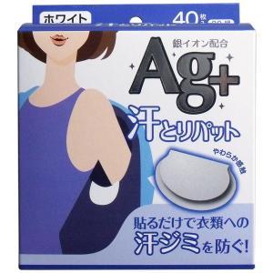 汗取りパット 汗とりパッド 汗染み防止 銀イオン配合 ホワイト 40枚入(20組)|kanaemina