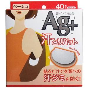 汗取りパット 汗とりパッド 汗染み防止 銀イオン配合 ベージュ 40枚入(20組)|kanaemina