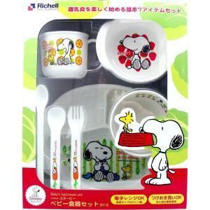 ベビー食器 7点セット 赤ちゃん用 スヌーピー 離乳食 割れない 電子レンジ対応 プラスチック|kanaemina