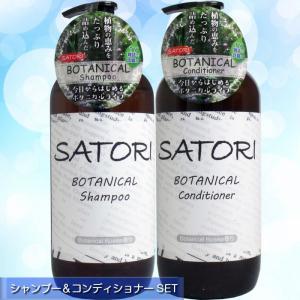 サトリ ボタニカル シャンプー コンディショナー 480ml 本体セット SATORI ローズの香り|kanaemina