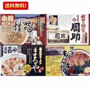 ラーメンセット お取り寄せ 繁盛店8食セット 小樽 秋田 喜多方 熊本 醤油 味噌 とんこつ kanaemina
