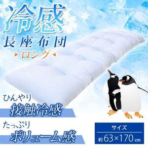 ひんやり冷感 長座布団 接触冷感 ロングクッション クール敷きマット 63×170cm|kanaemina